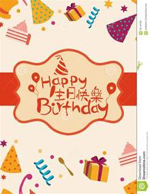birthday card funny chinese birthday card chinese