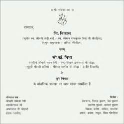 hindu wedding invitation wordings in mini bridal