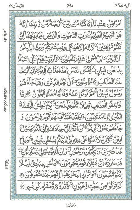 surah  ad dukhan read holy quran
