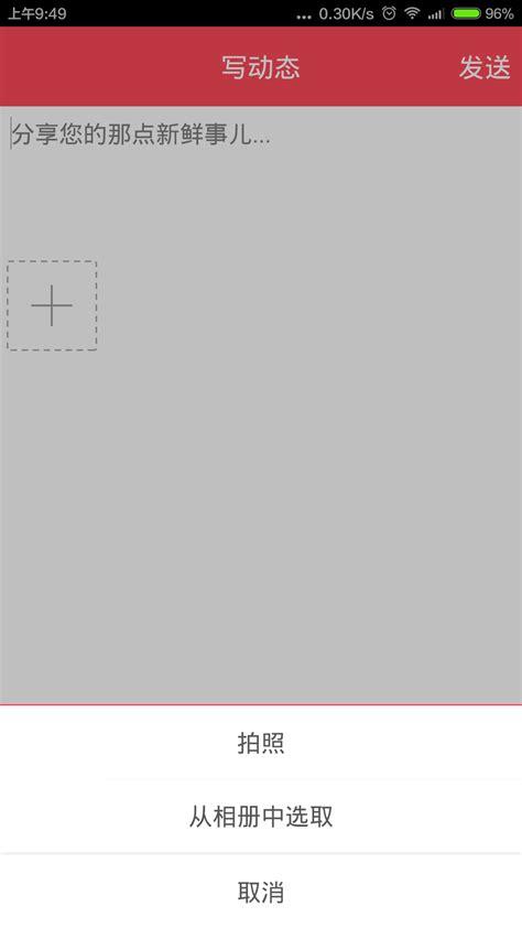 findviewbyid layout returns null 仿微信朋友圈发图片 源码下载 dev资源 devstore