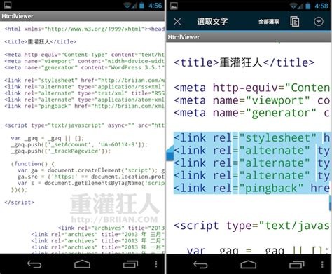 html viewer android html viewer 網頁 原始碼 檢視器 android 支援標籤上色 重灌狂人