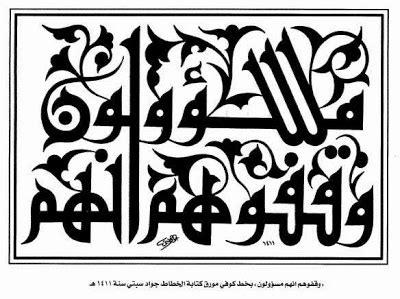 Kaligrafi Kuft kaligrafi kufi seni kaligrafi islam