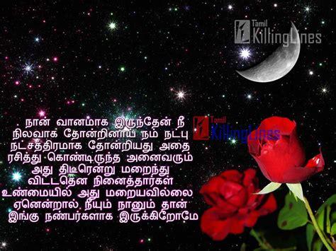 oodal koodal kavithaigal tamil images download friendship natpu kavithaigal page 2 of 8 tamil