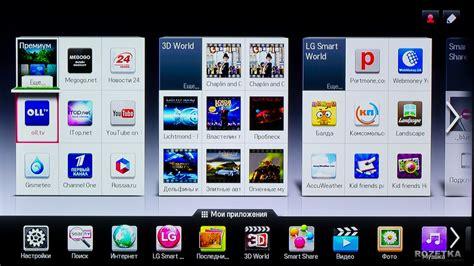 smart iptv lg app виджеты для smart tv что это где скачать как