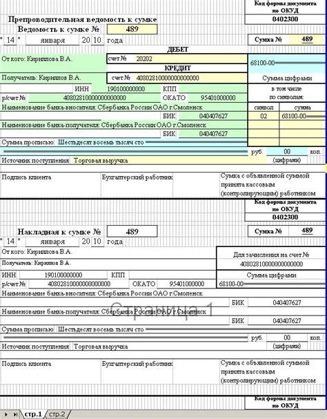buy transmittal sheet to excel and download