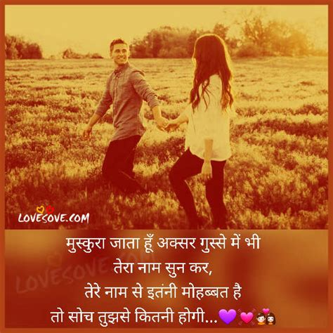best love shayari love images with quotes for her in hindi www pixshark