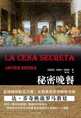 la cena secreta la cena secreta 2011 edition open library