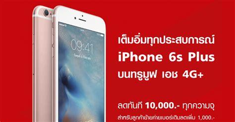 truemove h มอบส วนลด iphone 6s plus ลดท นท 10 000 บาท ท กความจ ย ายค ายลดเพ มอ ก 1 000 บาท