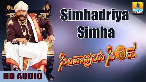 barthanavva bhoopa simhadriya simha simhadriya simha simhardiya simha hd audio feat sahasa