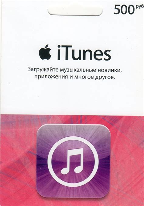 How To Pay For Itunes With Gift Card - buy itunes gift card russia 500 rub and download