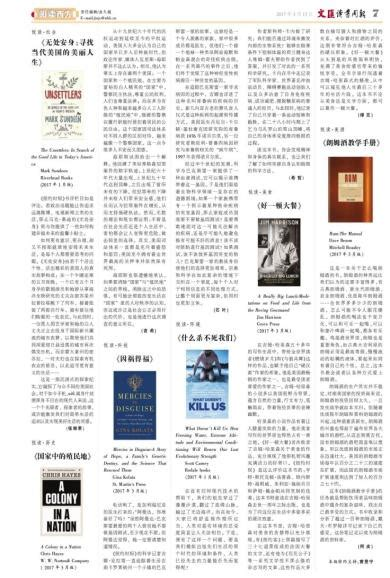 the unsettlers in search of the in today s america books 文汇读书周报 阅读西方
