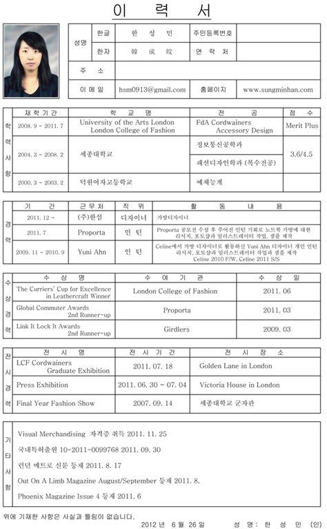 resume sample teacher resume example resume resume korean format