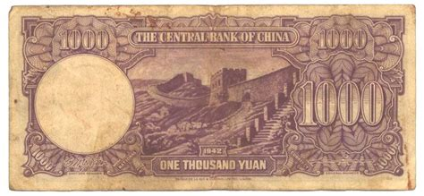 Paper In China - papermoney auriel mschanhistory