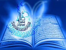 Beautiful Ramadan Quran