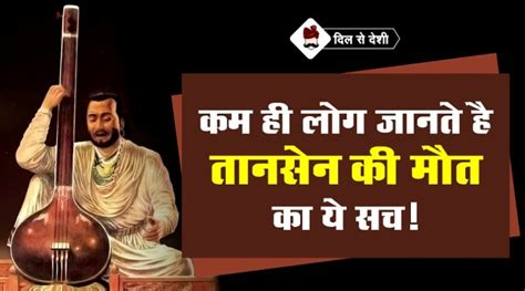 tansen biography in hindi tansen ki mrityu ka sach archives dil se deshi