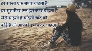 23 sad shayari love shayari with images in hindi