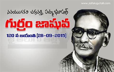 telugu kavulu photos with names gurram jashuva birthday wishes and quotes intelugu www