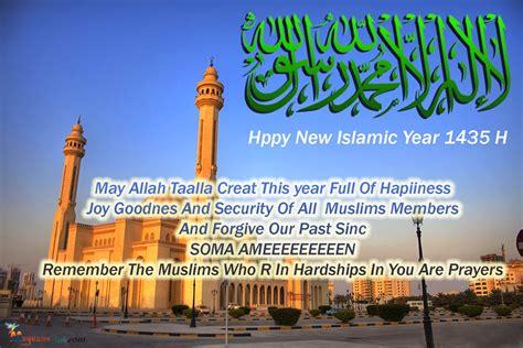 Wishing A Muslim Happy Birthday Muslim Birthday Quotes Quotesgram