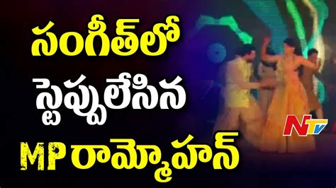 the dance mp mp rammohan naidu dance in marriage sangeet andhrawatch