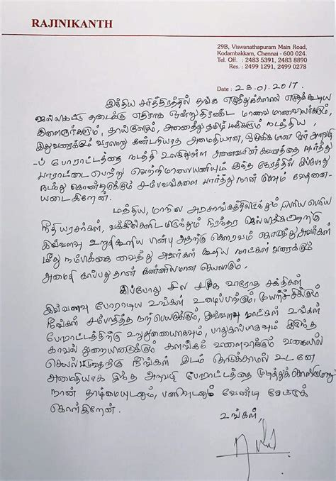 Request Letter In Tamil Rajinikanth Appeals To Jallikattu Protestors To Disband