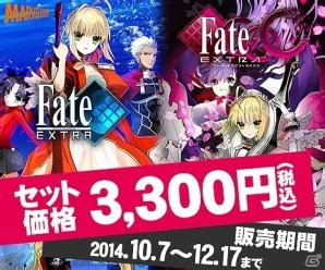 theme psp fate stay night tvアニメ fate stay night 放送記念 pspダウンロード版 フェイト エクストラ the best