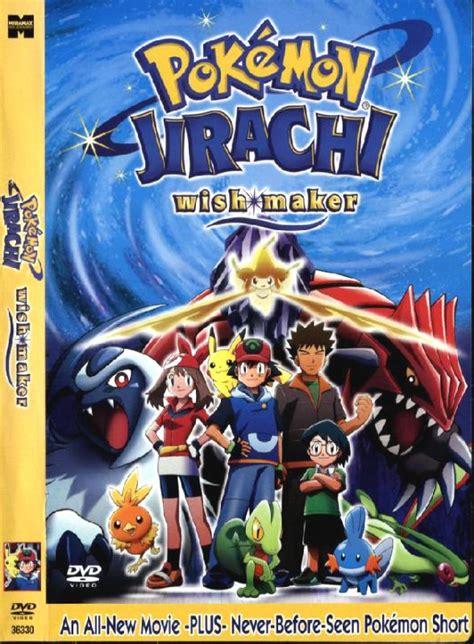 Film Hacker Dardarkom | تحميل ومشاهدة فيلم الانمي pokemon the movie 6 jirachi wish