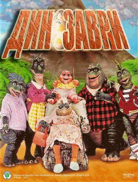 dramanice jackpot watch dinosaurs season 4 episode 5 earl s big jackpot