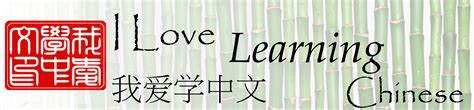 chinese study i love to learn and study chinese