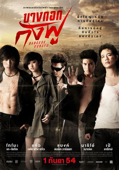 film thailand movie thailand movie watch your faverite thai movie on blog
