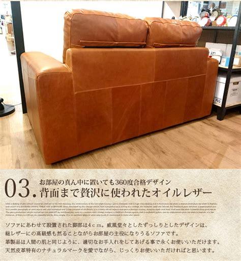 oil on leather couch 楽天市場 こだわりのイタリアンオイルレザー総革張 oil leather sofa gs ot オイルレザーソファ