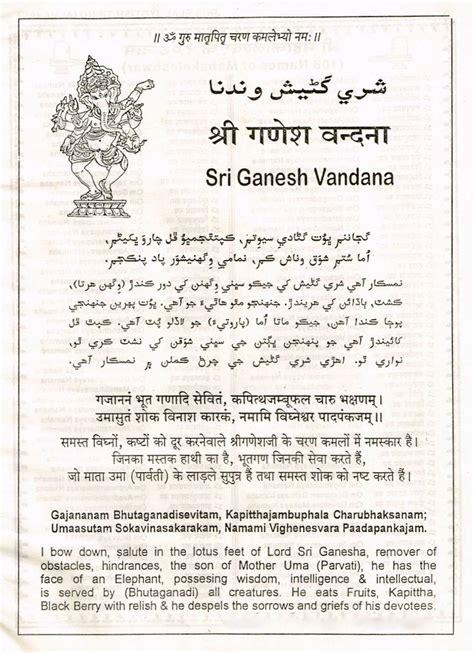 sri ganesh vandana sindhi sanskrit hindi english mantras prarthanas