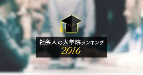 Mba And Co by 国内mba大学院なんでもランキング1 ランキング 社会人大学院ランキング 日経キャリアnet