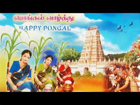 Babol New Year Vv happy pongal rajshri tamil wishes pongalo pongal pongalo pongal