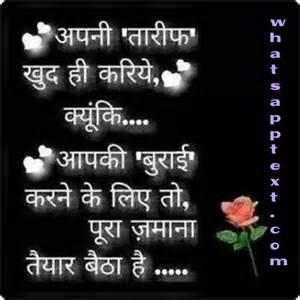 Hindi whatsapp images whatsapp text jokes sms hindi indian