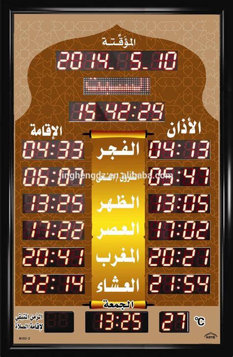 azan clock with iqama time muslim pray clock buy azan wall clock mosque azan clock alfajr azan