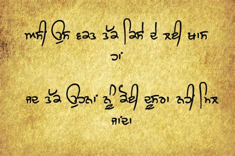 punjabi status for whatsapp best sad status for whatsapp in punjabi
