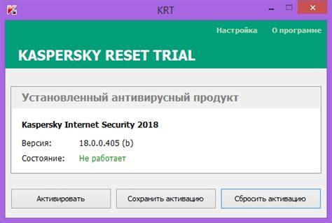 kaspersky reset trial 2013 v 1 02 kaspersky reset trial 5 1 0 41 multi ru стр 5 nnm club