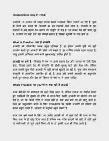 India Independence Day Essay by Independance Day Message 15 August Speech On Independence Day 2014 In