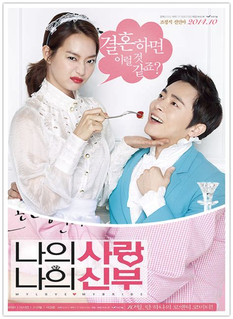 film korea terbaru 2014 free download download film dan drama korea terbaru sinopsis my love
