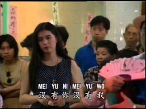 andy lau mei yu ni mei yu wo
