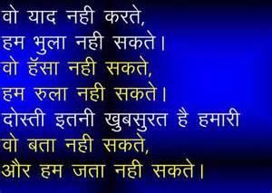 Khoobsurat dosti sms in hindi with pic friendship shayari in hindi