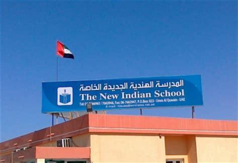 Mba Universities In Ras Al Khaimah by Schools In Ras Al Khaimah