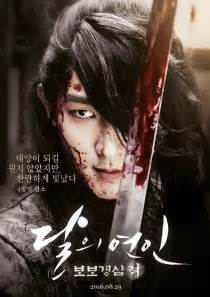 tattoo korean movie watch online eng sub watch and stream scarlet heart ryeo episode 14 with