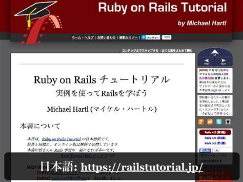 rails tutorial github hartl railsチュートリアルの歩き方 第4版