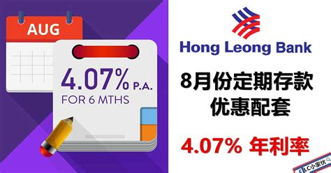 hong leong bank transfer hong leong bank 网上定期存款优惠 lc 小傢伙綜合網