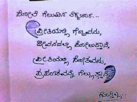 kannada kavanagalu love kavanagalu in kannada love search results calendar 2015