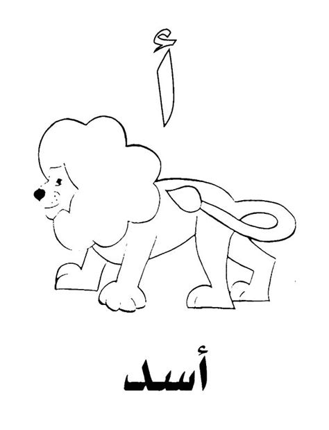 arabic numbers coloring pages arabic alphabet worksheets write arabic numbers coloring