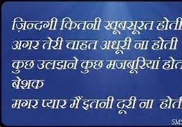 may also like love shayari sms funny hindi shayari hindi love shayari