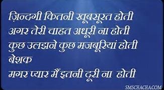 Hindi Shayari Love SMS