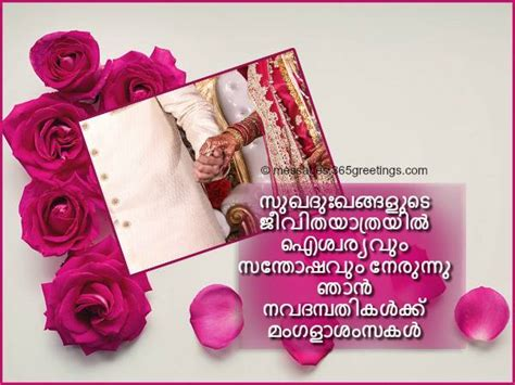 Wedding Anniversary Cards Malayalam by Malayalam Wedding Wishes 365greetings